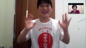 福島県代表亜紀子さん