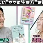 新刊著者2人の対談【新しいママの生き方を考える】 松本ゆうや × 浅倉ユキ(あな吉)