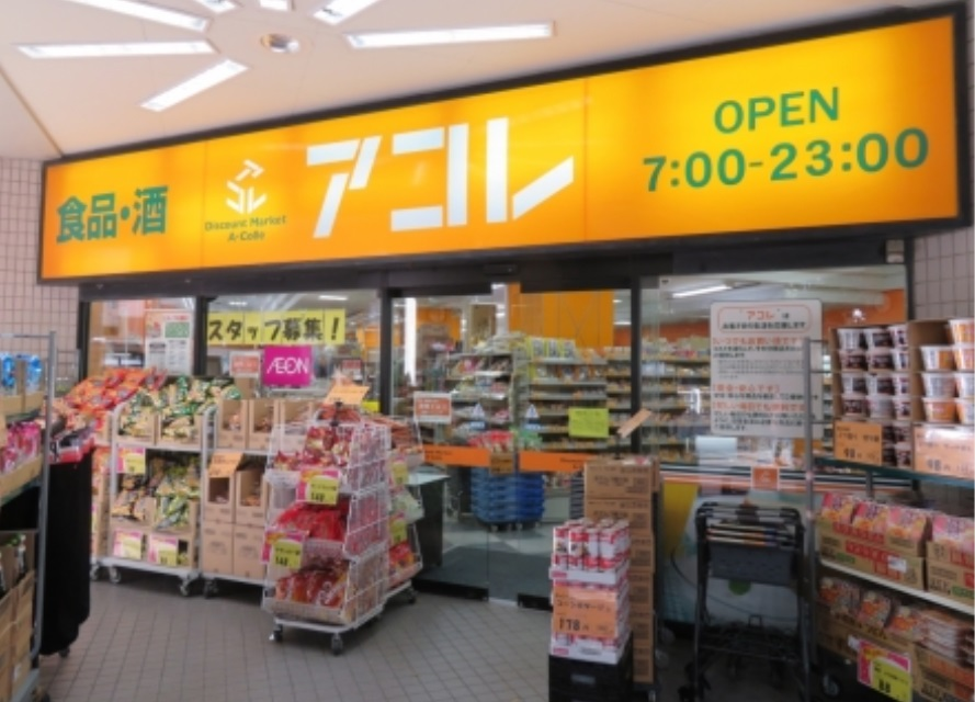 アコレ光が丘駅南店の店頭写真です